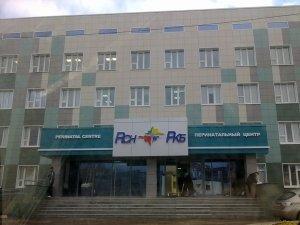 Перинатальный центр Республиканской клинической больницы                             Россия ,                                                                            Казань                             ,