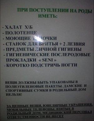 Роддом при ГКБ №1                             Россия ,                                                                            Новосибирск                             ,