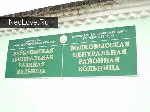 Волковысская центральная районная больница                             Беларусь ,                                                                            Волковыск                             ,