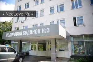 Роддом №3                             Украина ,                                                                            Киев                             ,