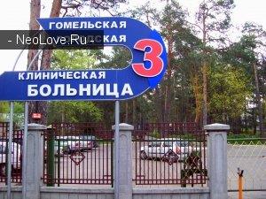 Государственное учреждение здравоохранения  Гомельская городская клиническая больница №3                             Беларусь ,                                                                            Гомель                             ,