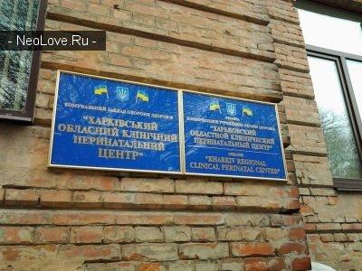 Харьковский областной клинический перинатальный центр (бывший 5 роддом)                             Украина ,                                                                            Харьков                             ,