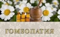 Лечение ОРВИ гомеопатическими средствами