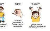 Пальчиковые игры для развития ребенка