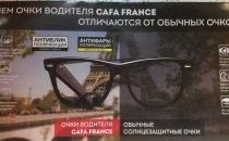 Очки водителя Cafe France