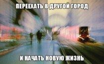 Переезд в Москву: стоит или нет