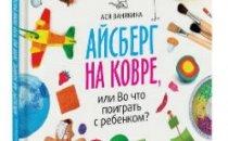 Книги идей для познавательного досуга с ребенком