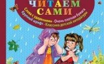 Детские книги для самостоятельного чтения