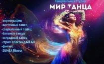 """Крупнейшая школа танца """"Мир Танца"""" объявляет  наборы группы!Севастополь."""