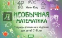 Хорошее детское пособие по математике и логике